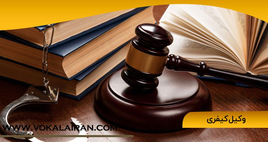 چرا به وکیل کیفری خوب نیاز داریم؟