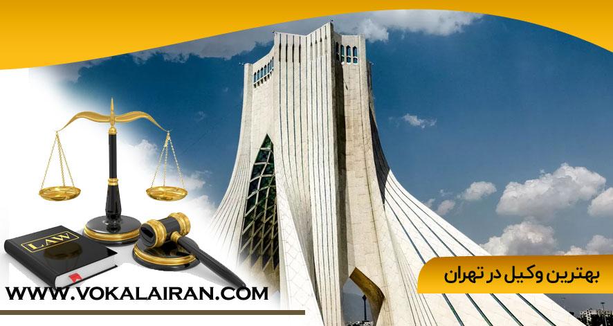 بهترین وکیل پایه یک دادگستری در تهران