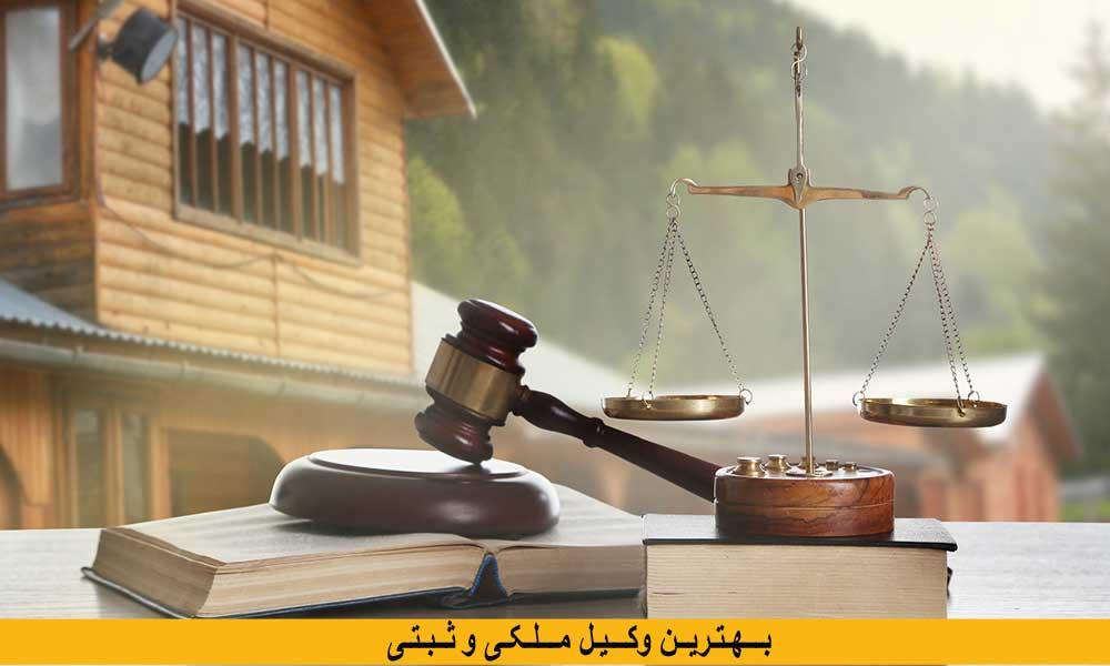 بهترین وکیل ملکی و ثبتی