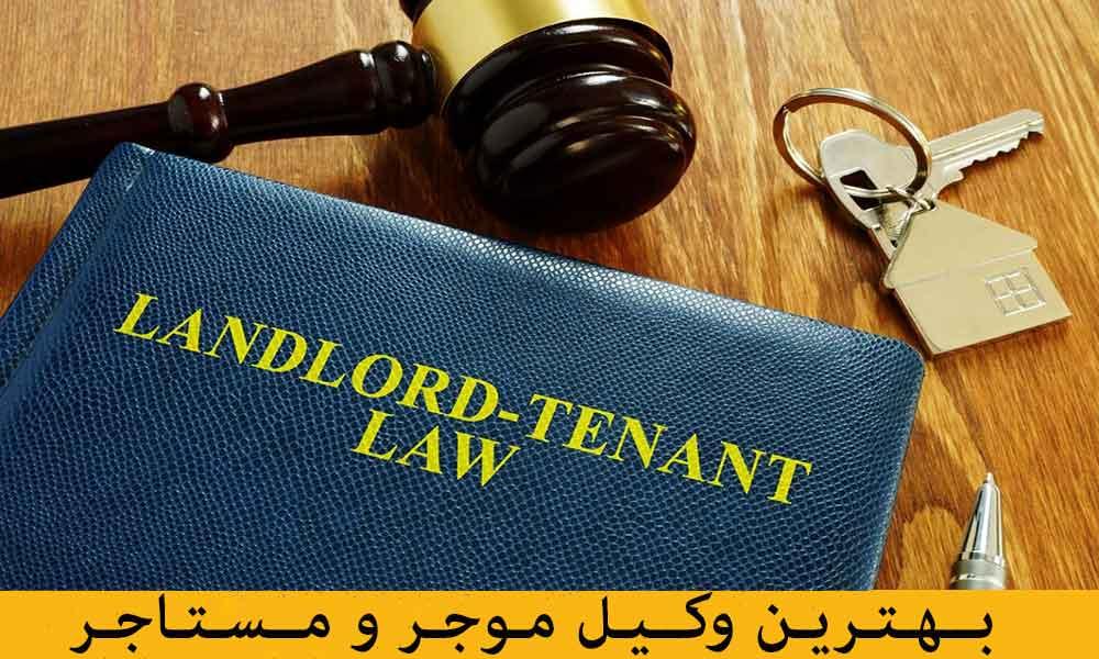 وکیل موجر و مستاجر در مشهد