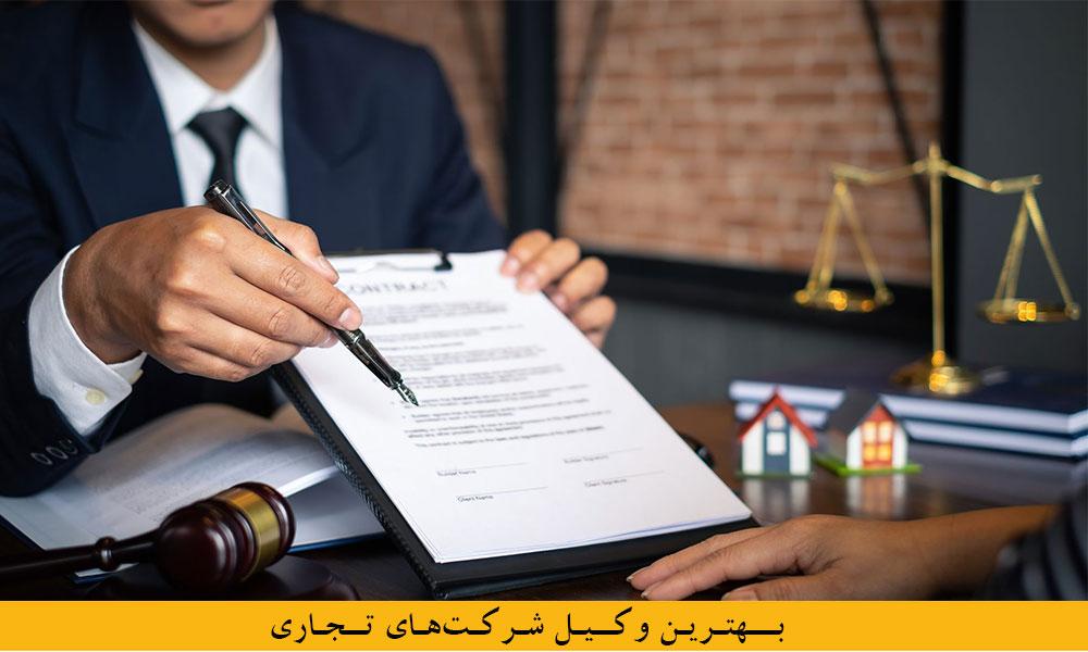 بهترین وکیل شرکتهای تجاری