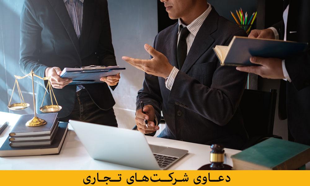 وکیل شرکتهای تجاری