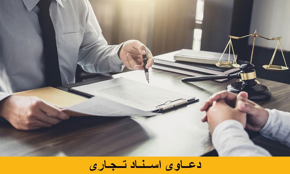 وکیل اسناد تجاری