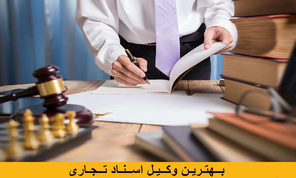 بهترین وکیل اسناد تجاری