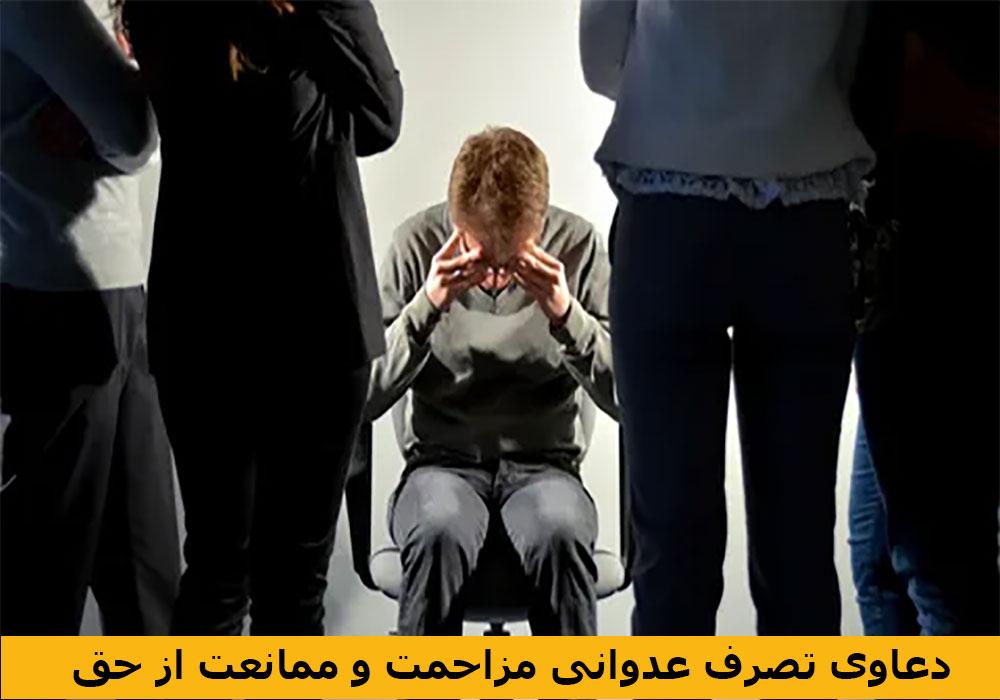 دعاوی تصرف عدوانی مزاحمت و ممانعت از حق