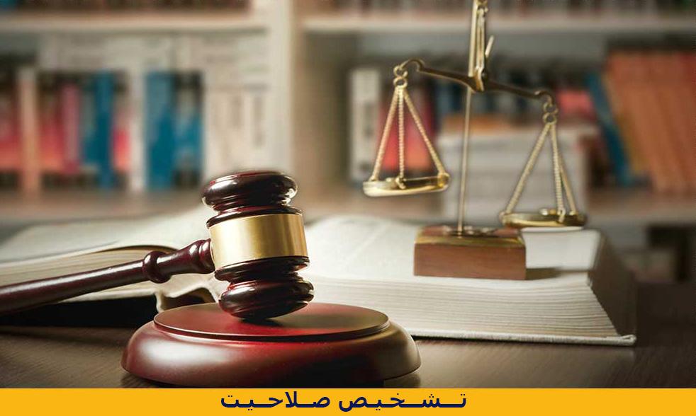 صلاحیت دادگاه از نظر رسیدگی به پرونده