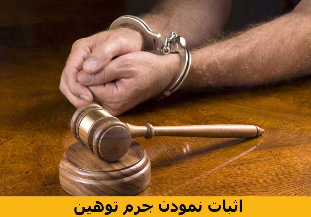 مجازات جرم توهین
